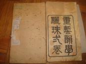 清光緒精寫刻《韻學驪珠》上、下卷2厚冊一套