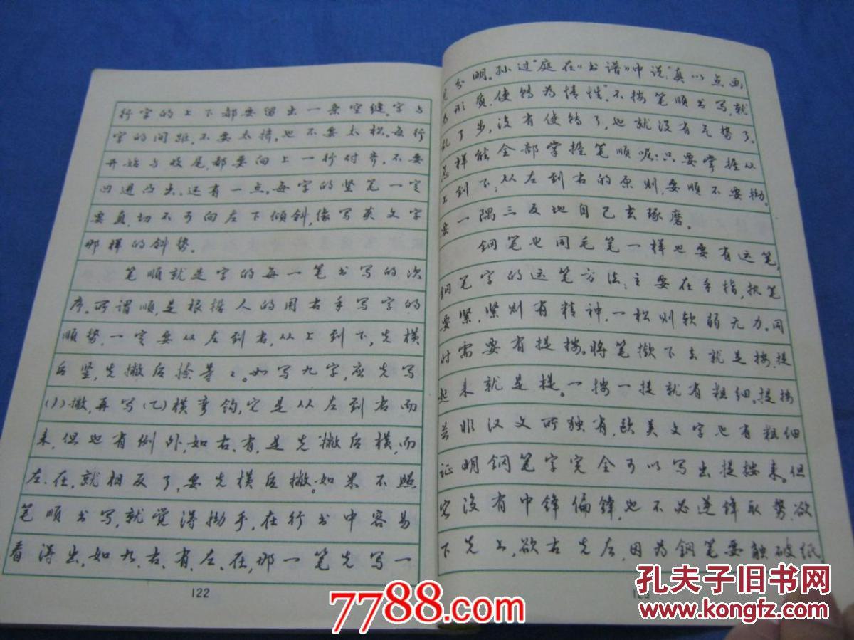 钢笔正楷字帖(增补本)_林似春书_孔夫子旧书网图片