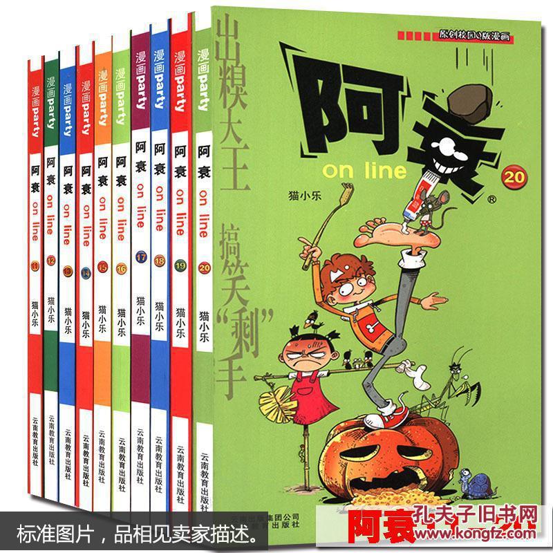 阿衰online11-20全10册猫小乐阿衰漫画书漫画全集小青法海图片