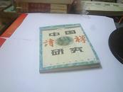 中国诗禅研究  广西师范大学出版社
