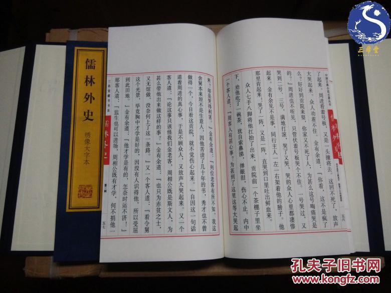绣像大字本儒林外史 上海古籍出版社 宣纸线装图片