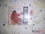 醉打蒋门神(《武松》连环画集第四集)1983年一版一印 货号Y1