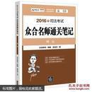 2016 刑法司法考試眾合名師通關筆記
