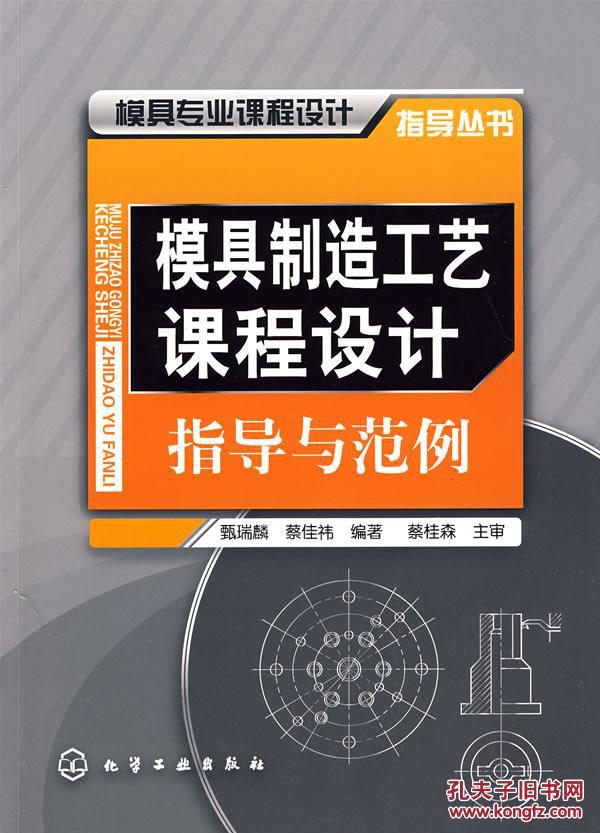 【图】丛书专业课程设计指导模具--模具制造工设计组态工控图片