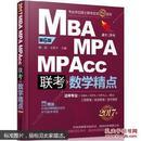 精点教材mbampampacc管理类联考数学精点价值