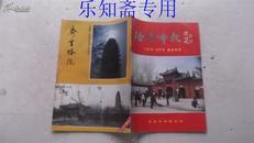 创刊号L--洛阳佛教  赵朴初题刊名  有现货