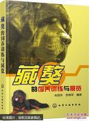 藏獒的饲养训练与展览