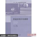 普通话项目化教程高冬琳