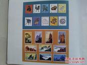 安徽省城乡电话号码升七位纪念册(硬精装)含全省各地,有领导签名的各市,地区发行纪念封,并盖有纪念邮戳,发行量少,具有一定的收藏价值)