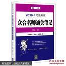 2016 民法司法考試眾合名師通關筆記