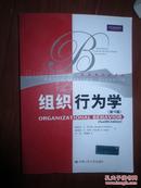 组织行为学第12版