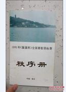 1991振源杯全国赛艇锦标赛 秩序册