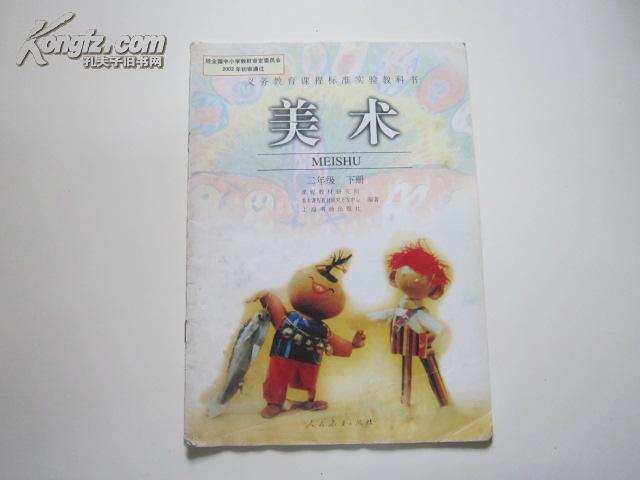 【图】《小学美术课本二年级下册》人教版小学教科书图片