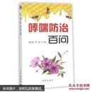 正版图书 哮喘防治百问 (请放心选购!)