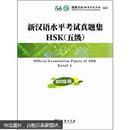 新汉语水平考试真题集HSK(五级)(2012版)有盘
