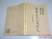 毛泽东邓小平思维方式比较研究