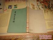 魏紹昌簽名本:孽海花資料 1962年一版一印