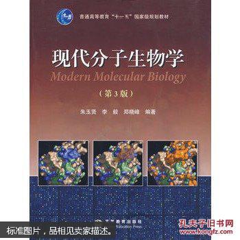 现代分子生物学 第三3版 朱玉贤 李毅 郑晓峰编