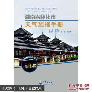 【图】9787502963040湖南省怀化市天气预报