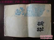 朱惟精等《花鸟白描(1)》1976年八开油印   [柜3-3-1]