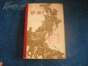 人民文学出版社1980《逐鹿中原》