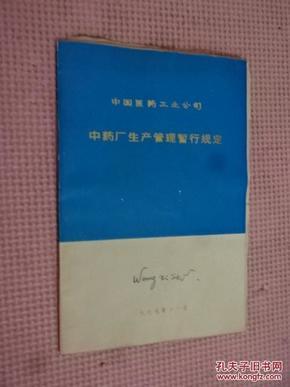 中国医药工业公司 中药厂生产管理暂行规定