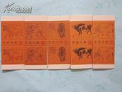 五牛图(1985)拼图卡标5个一套