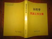 孙雨亭民族工作文集  一版一印