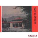 革命圣地系列连环画·西柏坡:新中国从这里走来/康彦新
