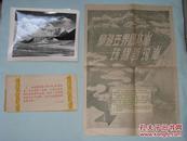攀登世界最高峰--珠穆拉玛峰   1960年新华社新闻老照片    一套20张全    规格长20宽15.5(cm)  D箱
