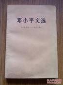 邓小平文选 (一九七五---一九八二年) 1983年一版一印