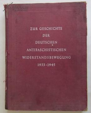 zur geschichte der deutschen antifaschistischen widerstandsbewegung(1933-1945)德国反抗法西斯的历史(德文原版书)