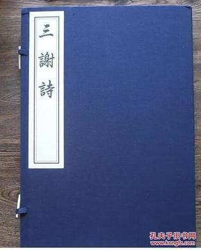 三谢诗(8开线装 全一函一册 木板刷印 2015年版,宋本翻刻,精美异常.)