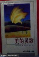 美的灵歌:韩末淑长篇小说 出版社藏书
