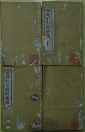 光绪戊戍仲秋《增广诗句题解汇编》四卷共四册/上海中西书局石印