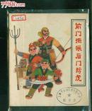 00 2016-04-22上书 加入购物车 收藏 作者: 刘海志 绘 出版社: 河北美图片