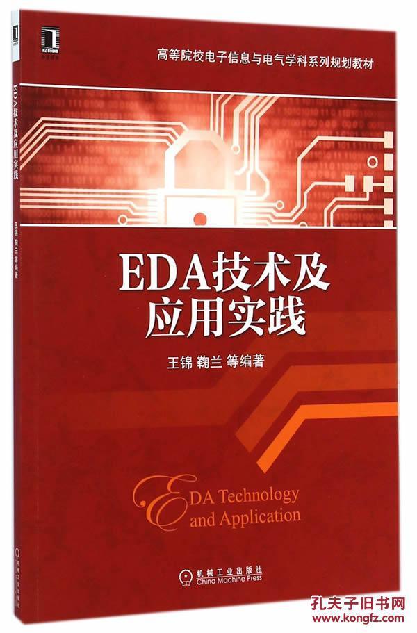 eda技术及应用实践_EDA技术及应用实践第二版谭会生主编湖南