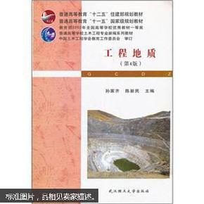 普通高等学校土木工程专业新编系列教材:工程地质(第4版)9787562936350