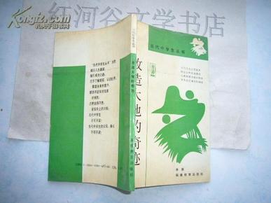 当代中学生丛书----改造大地的奇迹(作者签名赠送本)