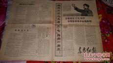 """文革小报《东方红报》1968年3月8日(第119—120期合刊)庆祝""""三.七""""指示一周年"""