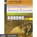 英语语音教程(第二版)