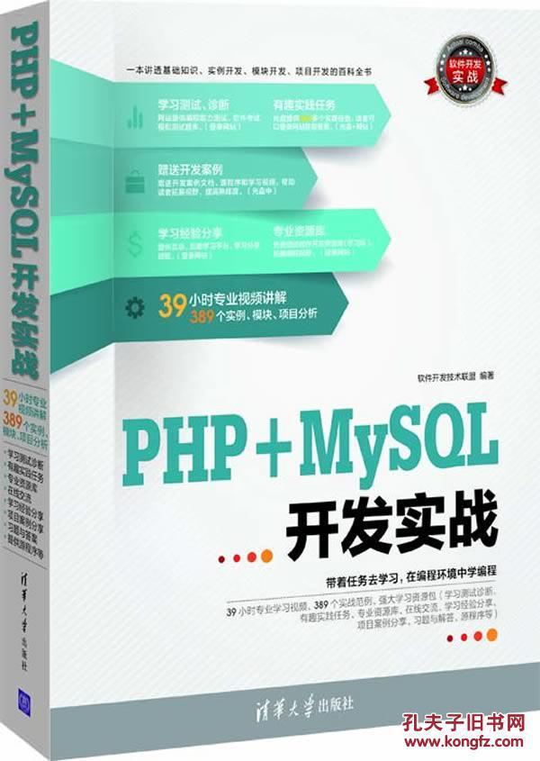 【图】PHP+MySQL开发实战-附1DVD.含教学法斗可以放室外吗图片