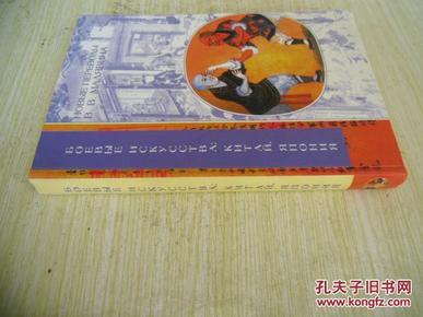 俄文原版     武术  Боевые искусства Китай, Япония, штрих-код