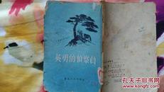 英勇的侦察员(东北人民出版社,1954年一版一印)