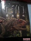 它们——恐龙时代(第2版第一分册)(全新未拆封)