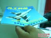 兵工科技2002-10期【代售】