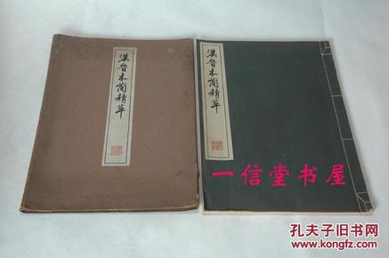 初版《汉晋木简精萃》1函1册全大本 珂罗版 1941年