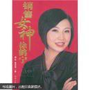 销售女神徐鹤宁r7494