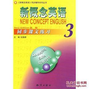 新概念英语同步课文练习3_简介_作者:杜轶群