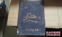 民国旧书:湖北人口 (湖北省三十五年冬季户口总复查实施纪要)16开布面硬精装 1947年出版
